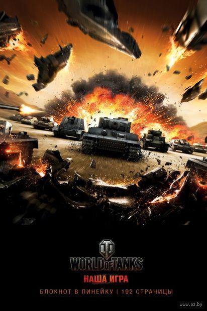 "Блокнот недатированный ""World of Tanks. Атака"" (А5) — фото, картинка"