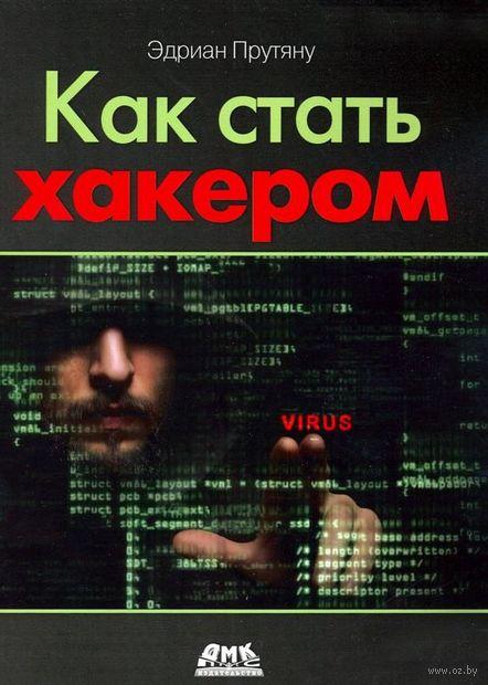 Как стать хакером — фото, картинка