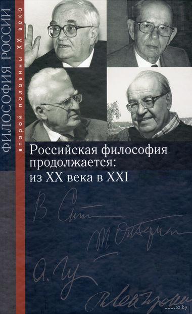 Российская философия продолжается. Из ХХ века в ХХI — фото, картинка