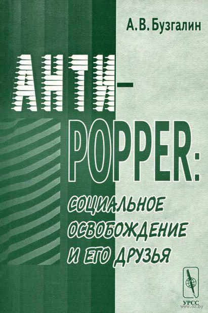 Анти-Popper. Социальное освобождение и его друзья — фото, картинка