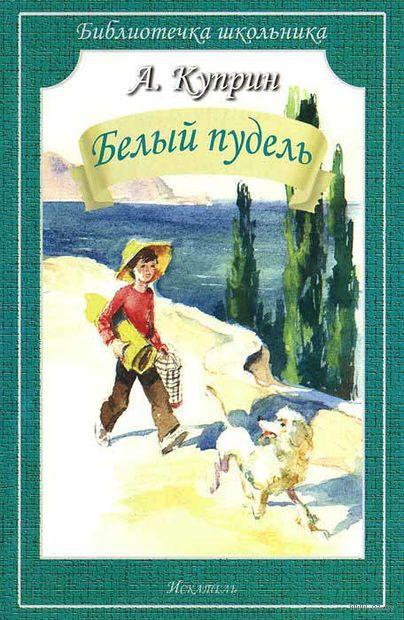 Белый пудель. Александр Куприн, Лев Толстой, Антон Чехов
