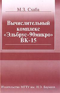 """Вычислительный комплекс """"Эльбрус-90микро"""" ВК -15. Михаил Схаба"""