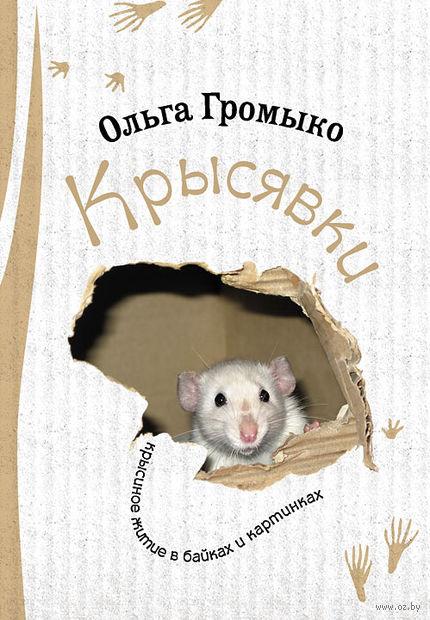 Крысявки. Крысиное житие в байках и картинках. Ольга Громыко