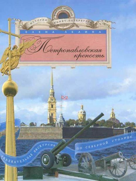 Петропавловская крепость — фото, картинка