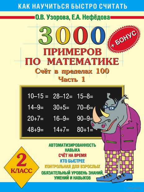3000 примеров по математике. Счет в пределах 100. Часть 1. 2 класс — фото, картинка