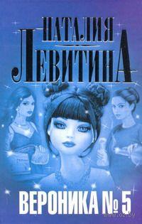 Вероника №5. Наталия Левитина