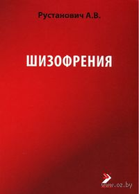 Шизофрения. Учебное пособие. Александр  Рустанович