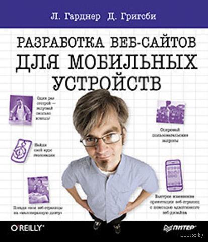 Разработка веб-сайтов для мобильных устройств. Л. Гарднер, Д. Григсби