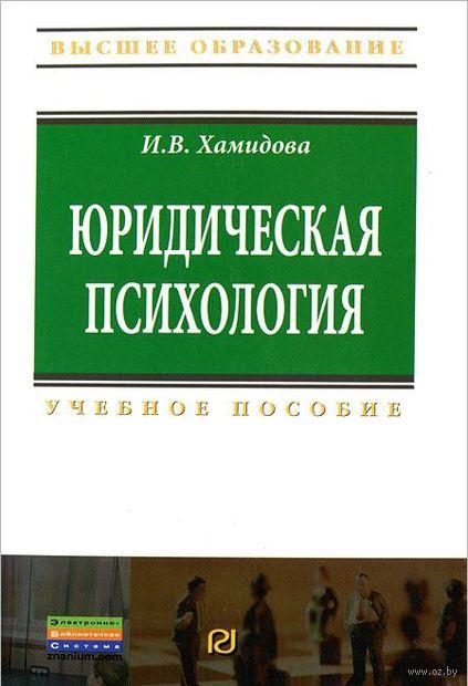 Юридическая психология. И. Хамидова