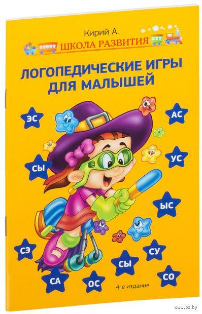 Логопедические игры для малышей. Анна Кирий