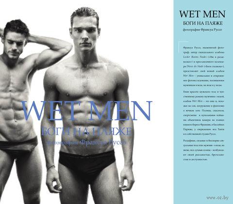 Wet Men. Боги на пляже. Франсуа Руссо