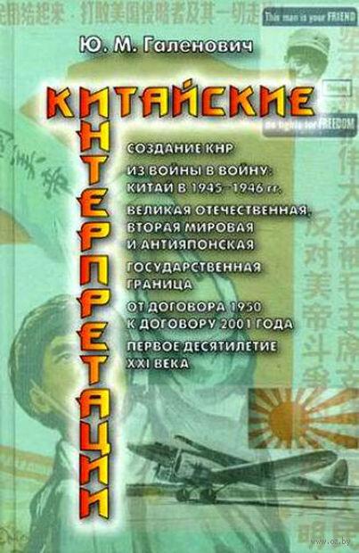 Китайские интерпретации. Юрий Галенович