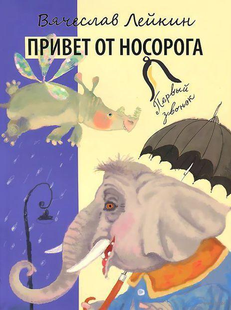 Привет от носорога. Вячеслав Лейкин