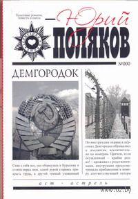 Демгородок (м). Юрий Поляков