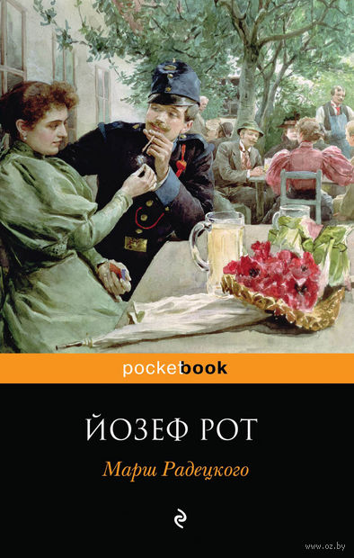 Марш Радецкого. Йозеф Рот