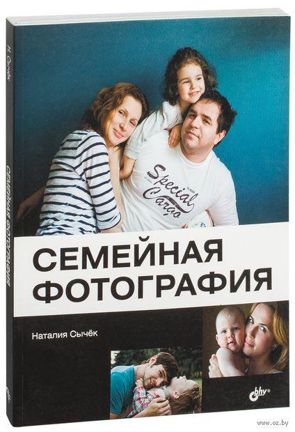 Семейная фотография. Наталия Сычек