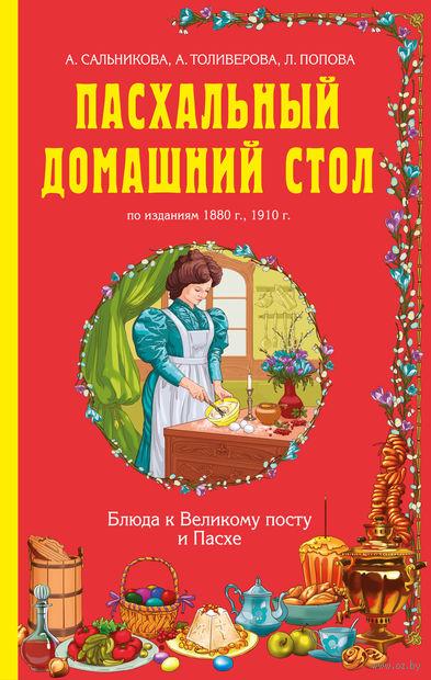 Пасхальный домашний стол. Блюда к Великому посту и Пасхе. Александра Толиверова, Анна Сальникова