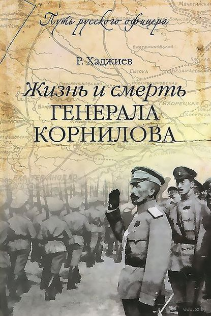Жизнь и смерть генерала Корнилова. Резак Хаджиев