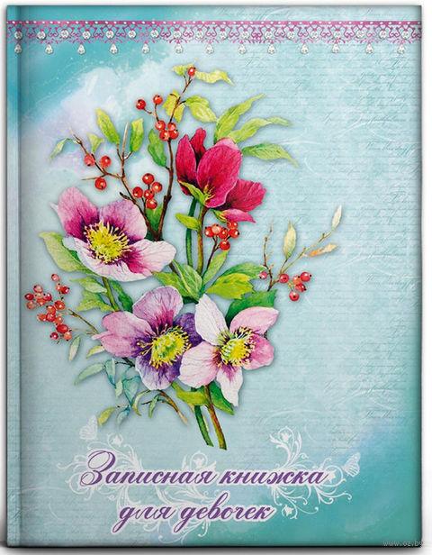 """Записная книжка """"Осенний букет"""" (А6; 80 листов)"""