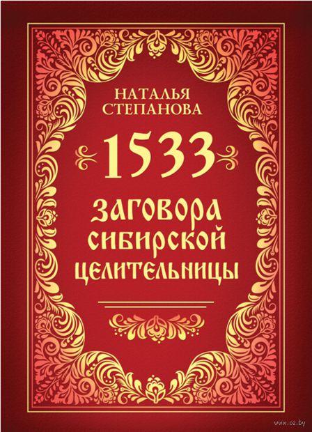 1533 заговора сибирской целительницы. Наталья Степанова