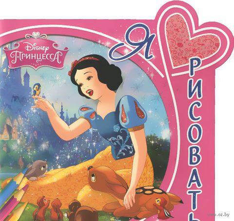 Принцессы. Я люблю рисовать