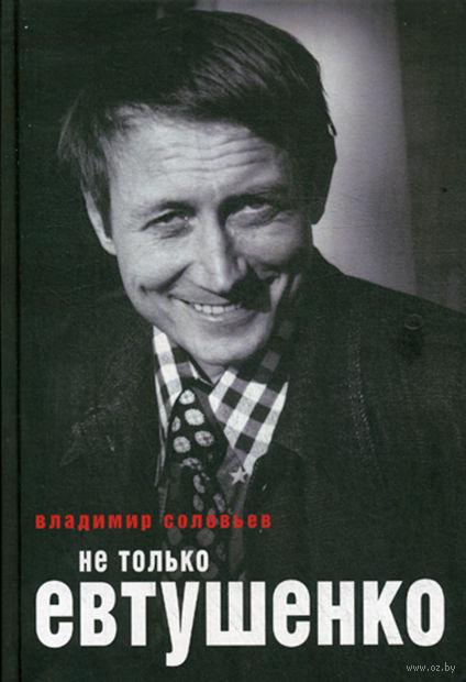 Не только Евтушенко — фото, картинка