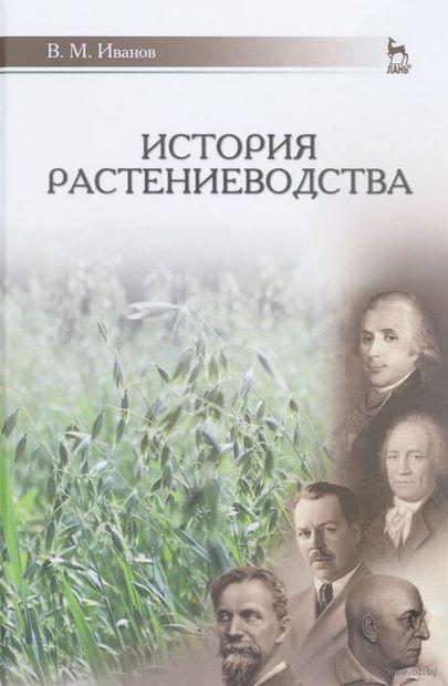 История растениеводства. В. Иванов