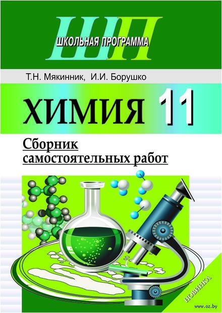Химия 11 класс. Сборник самостоятельных работ. Т. Мякинник, И. Борушко