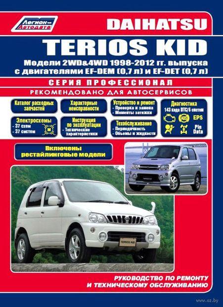 Daihatsu Terios Kid c 1998-2012 г. (+ рестайлинг 2002 г.). Руководство по ремонту и эксплуатации
