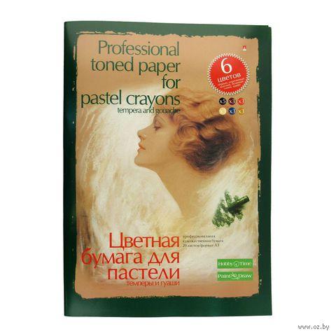 Папка для пастели (А3; 20 листов; 6 цветов) — фото, картинка