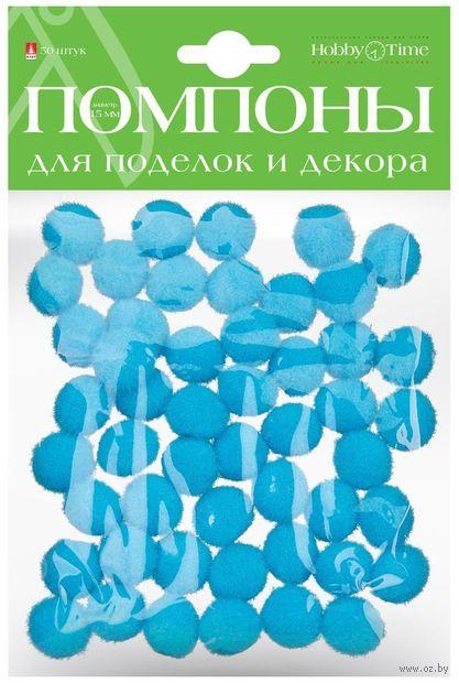 Помпоны пушистые №23 (50 шт.; 15 мм; голубые) — фото, картинка