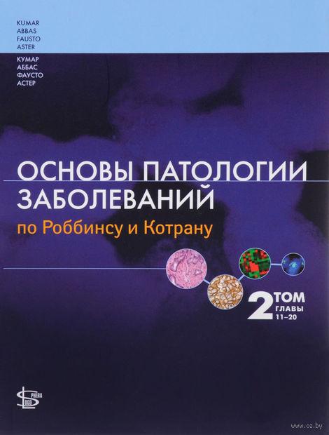Основы патологии заболеваний по Роббинсу и Котрану. Том 2 — фото, картинка