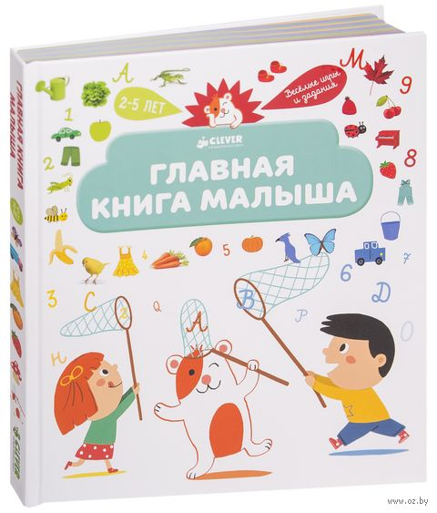 Главная книга малыша — фото, картинка