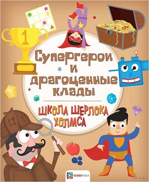 Супергерои и драгоценные клады — фото, картинка