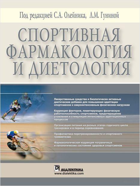 Спортивная фармакология и диетология — фото, картинка