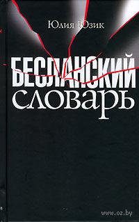 Бесланский словарь. Юлия Юзик