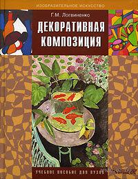 Декоративная композиция. Галина Логвиненко