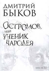 Остромов, или Ученик чародея. Дмитрий Быков