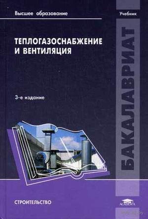 Теплогазоснабжение и вентиляция. Олег Брюханов, Евгений Авдолимов, Виктор Жила
