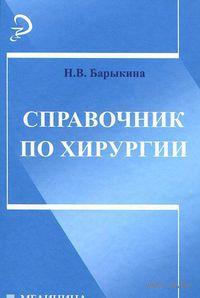 Справочник по хирургии. Наталья Барыкина