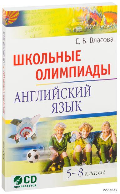 Школьные олимпиады по английскому языку. 5-8 классы (+ CD). Елена Власова