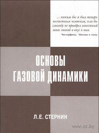 Основы газовой динамики. Леонид Стернин