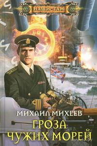 Гроза чужих морей. Михаил Михеев