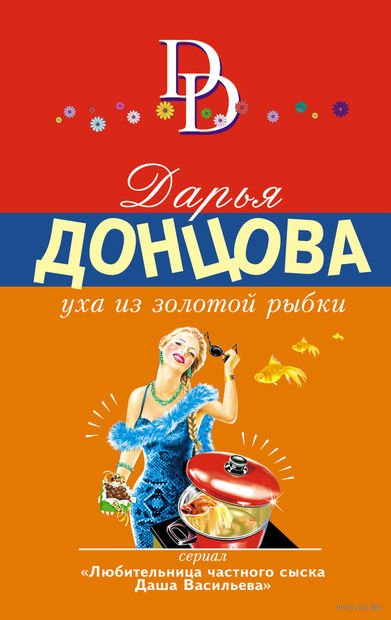 Уха из золотой рыбки (м). Дарья Донцова