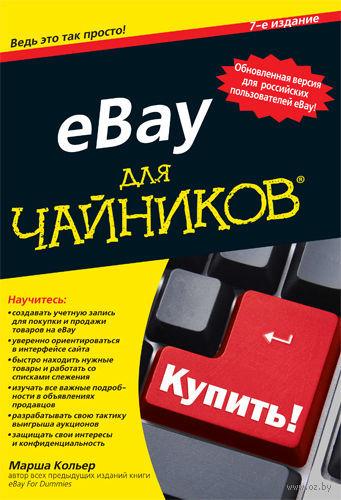 "eBay для ""чайников"". Марша Кольер"