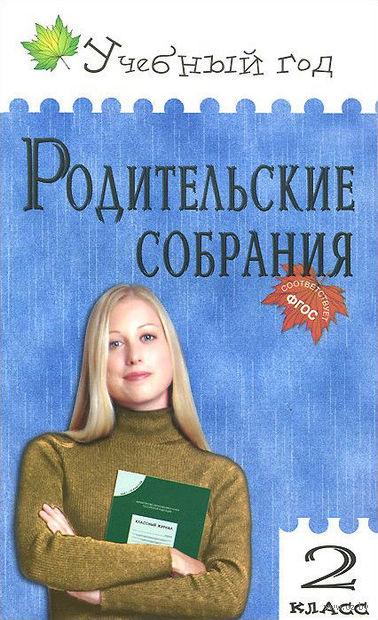 Родительские собрания. 2 класс. Ольга Варенька