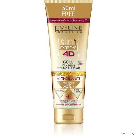 """Пилинг-массаж для тела антицеллюлитный """"Золотой, очищающий. Slim Extreme 4D"""" (250 мл)"""