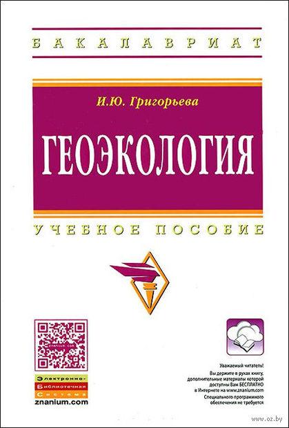Геоэкология. Ия Григорьева