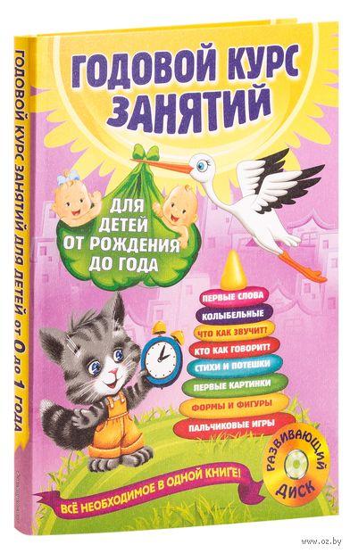 Годовой курс занятий для детей от рождения до года (+ CD) — фото, картинка