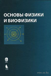 Основы физики и биофизики. А. Журавлев